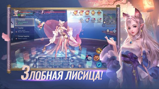 Perfect World Mobile скриншот 3
