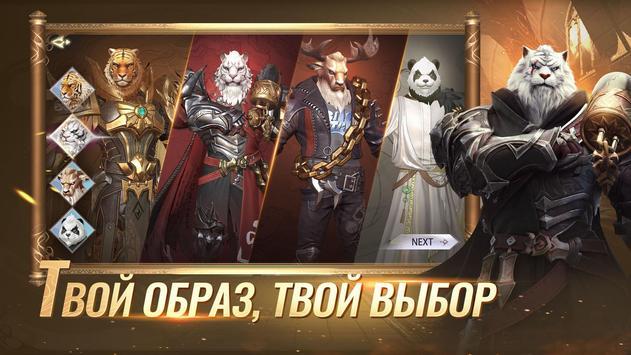 Perfect World Mobile скриншот 5