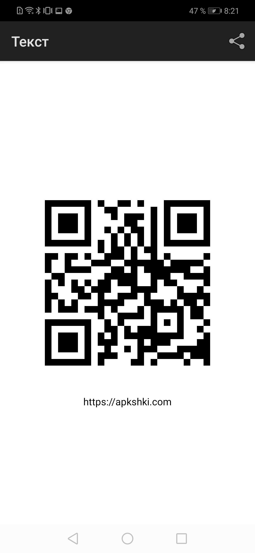 QR сканер штрих-кода скриншот 1