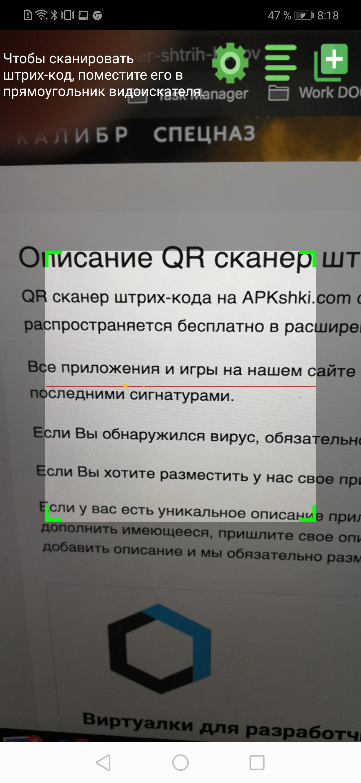 QR сканер штрих-кода скриншот 3