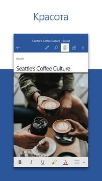 Microsoft Word скриншот 1