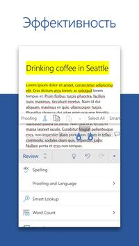 Microsoft Word скриншот 3