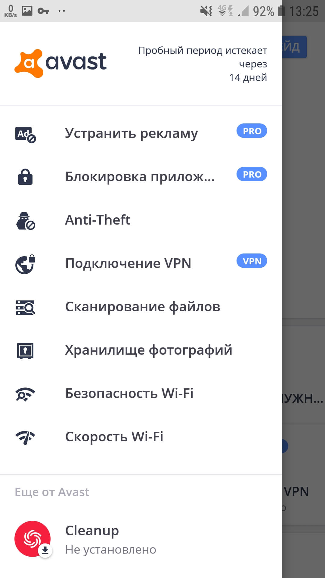 Avast Mobile Security скриншот 2