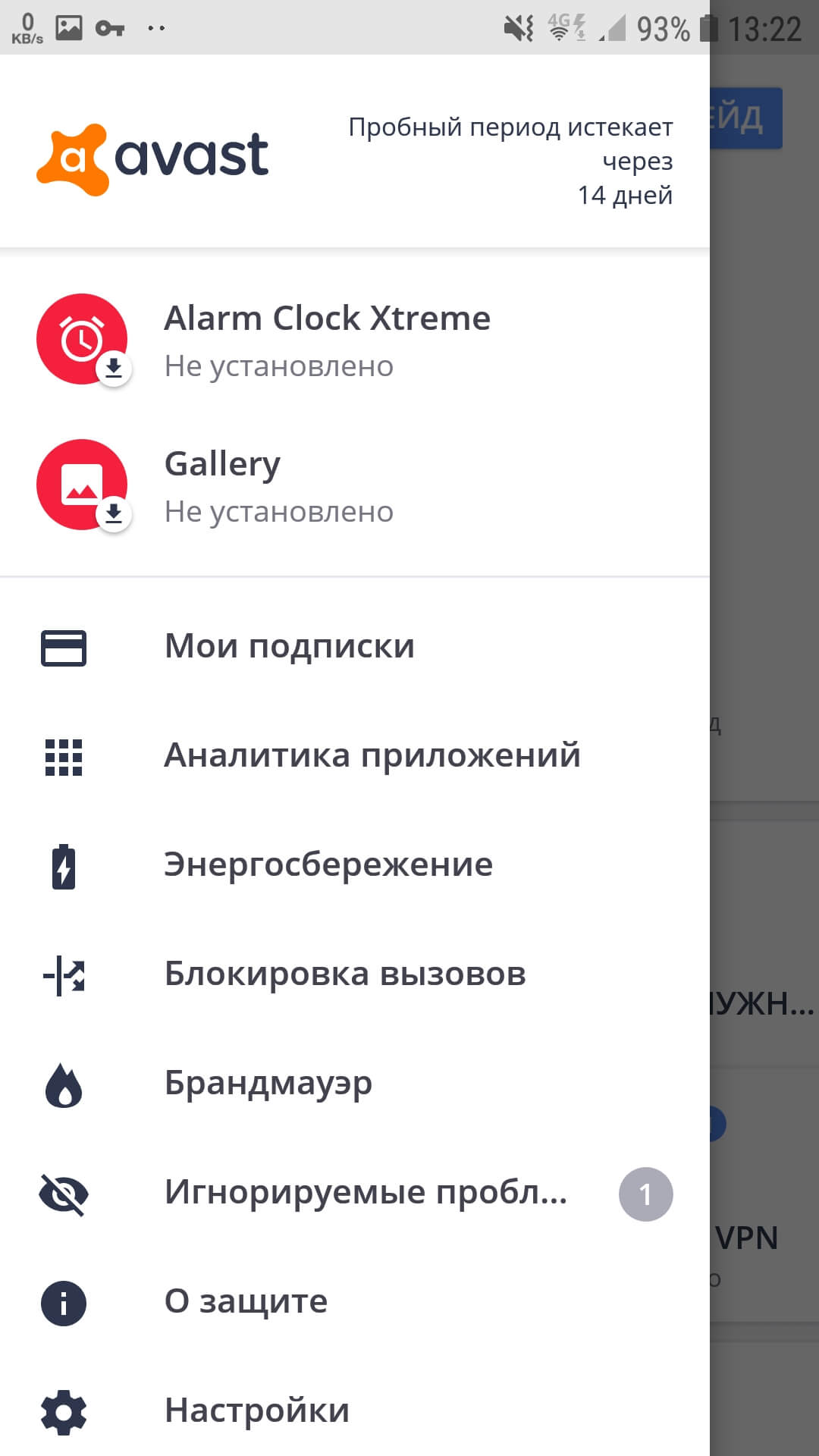 Avast Mobile Security скриншот 3