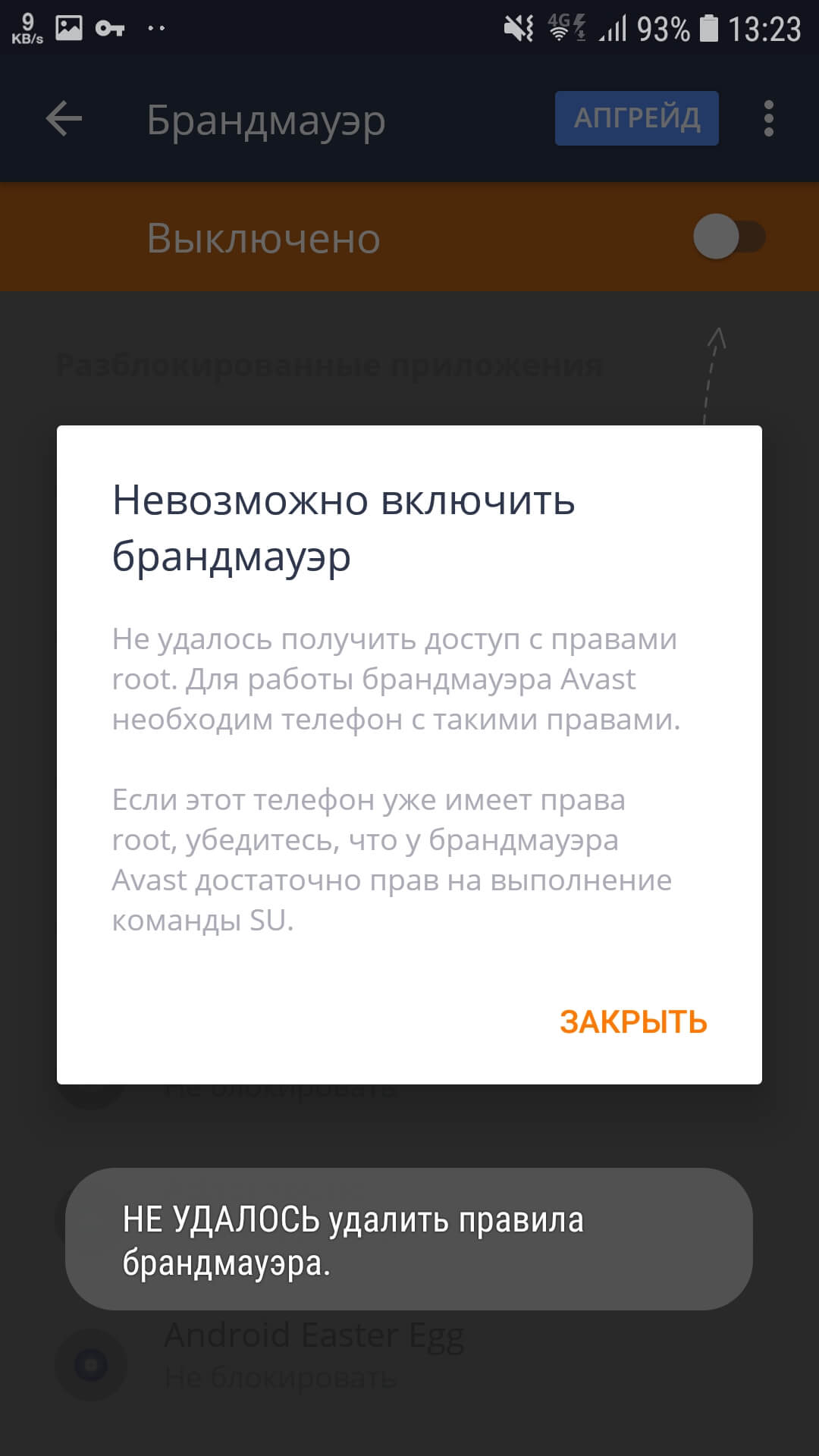 Avast Mobile Security скриншот 4