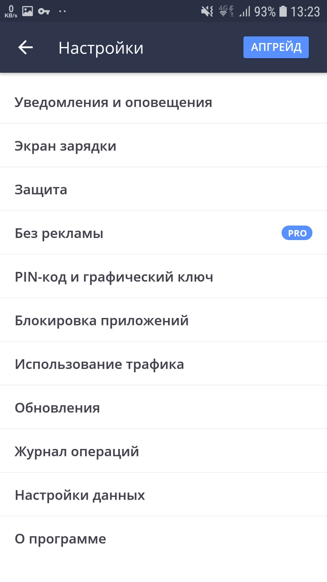 Avast Mobile Security скриншот 5