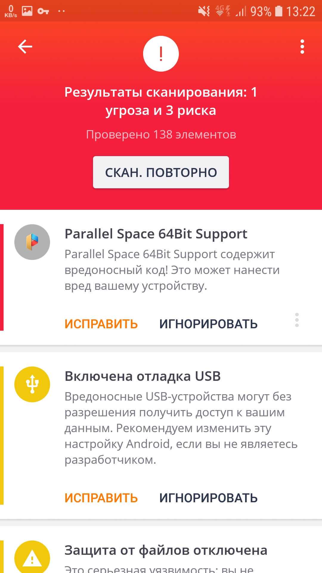 Avast Mobile Security скриншот 6
