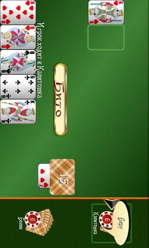 Карточная игра Дурак скриншот 1