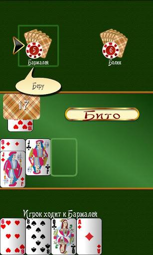 Карточная игра Дурак скриншот 2