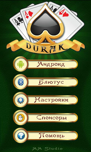 Карточная игра Дурак скриншот 3