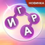 WOW: Кроссворды на русском