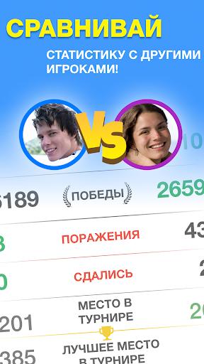 Эрудит с Друзьями скриншот 2