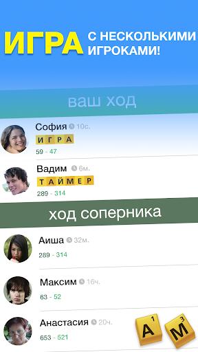 Эрудит с Друзьями скриншот 3
