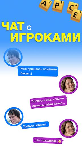 Эрудит с Друзьями скриншот 4