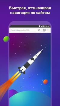 Puffin Web Browser скриншот 1