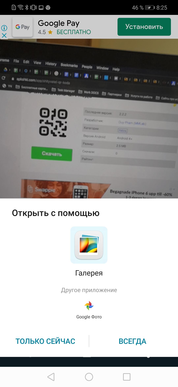 Считыватель QR-кода скриншот 2