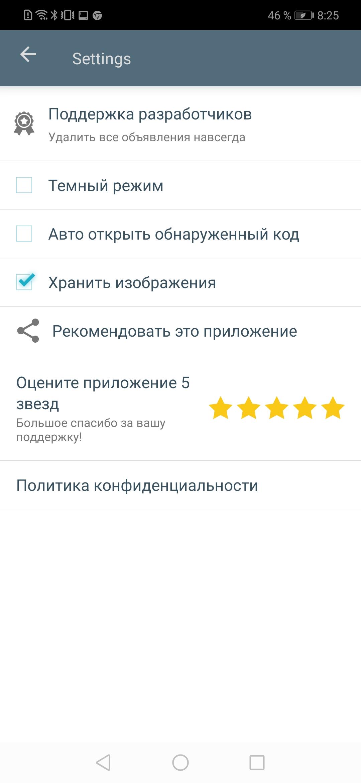 Считыватель QR-кода скриншот 3