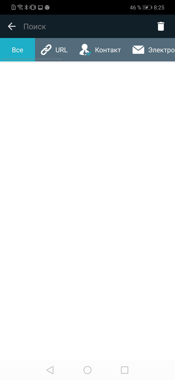 Считыватель QR-кода скриншот 4