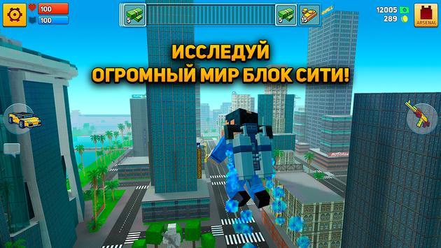 Block City Wars скриншот 2