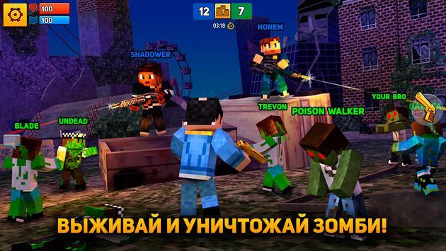 Block City Wars скриншот 4