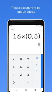 Google Калькулятор скриншот 1
