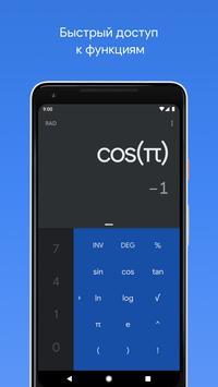 Google Калькулятор скриншот 2