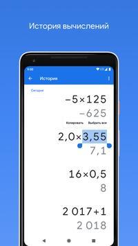 Google Калькулятор скриншот 3
