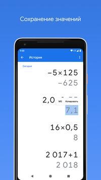 Google Калькулятор скриншот 4