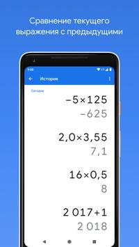 Google Калькулятор скриншот 5
