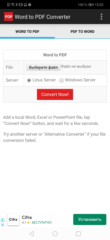 Word to PDF Converter скриншот 1