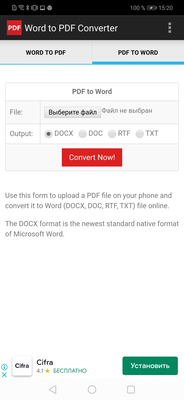 Word to PDF Converter скриншот 2