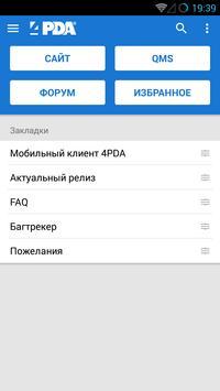 4PDA скриншот 1