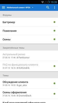 4PDA скриншот 4