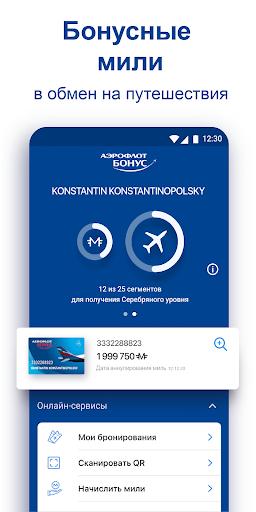 Аэрофлот скриншот 3