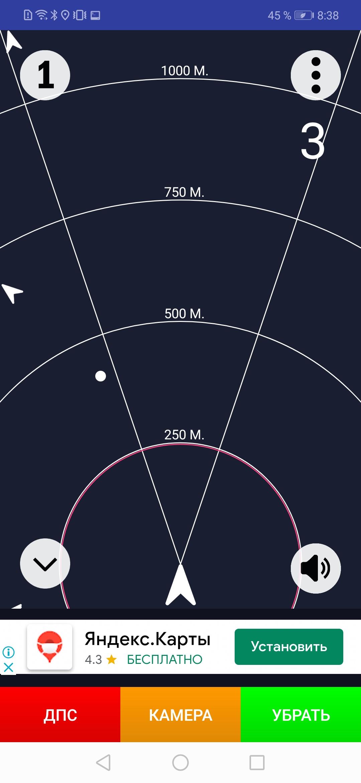 ДПС Радар (Детектор Скоростных камер) скриншот 3