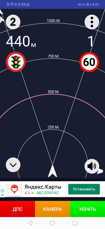 ДПС Радар (Детектор Скоростных камер) скриншот 5