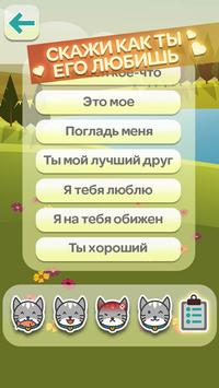 Кошачий Переводчик Симулятор скриншот 4
