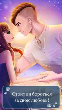 Игры любовная история - русалки скриншот 5