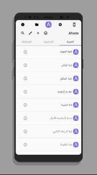 Шрифты для Samsung (AFonts) скриншот 1
