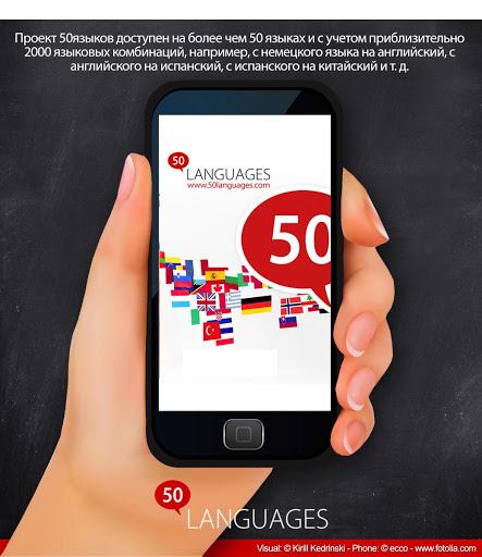50 языков - 50 languages скриншот 1
