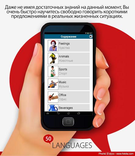 50 языков - 50 languages скриншот 2