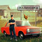 🐄 🐖 🐓 Симулятор Русской Деревни 3D