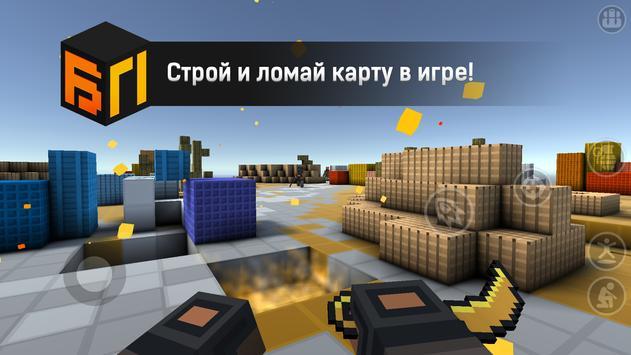 Блокпост скриншот 3