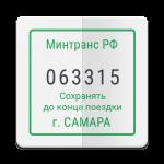 Прибывалка-63