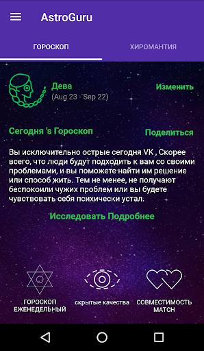 Астро Гуру: Гороскоп, Хиромантия и Чтение Таро скриншот 1