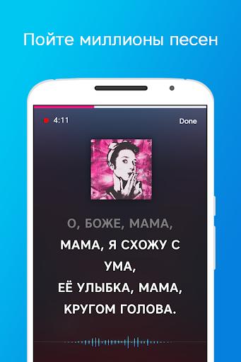 Караоке по-русски бесплатно скриншот 3