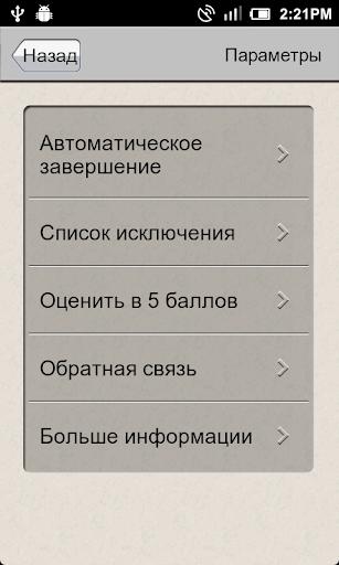 Диспетчер Приложений скриншот 2