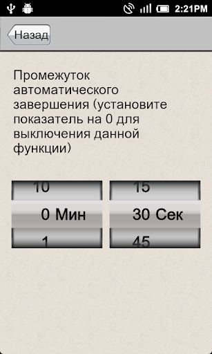 Диспетчер Приложений скриншот 3