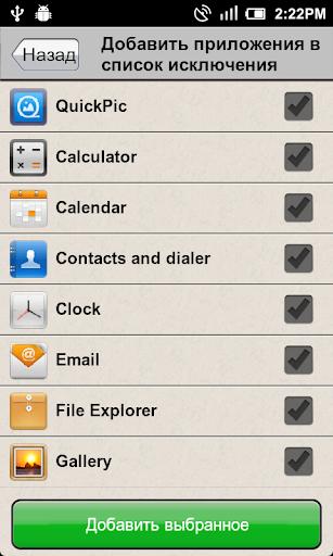 Диспетчер Приложений скриншот 5