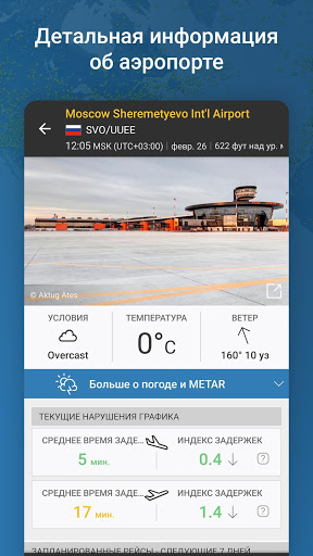 Flightradar24 скриншот 5